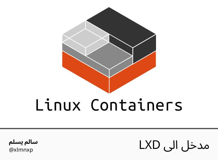 مقدمة الى Linux Containers او LXC وLXD