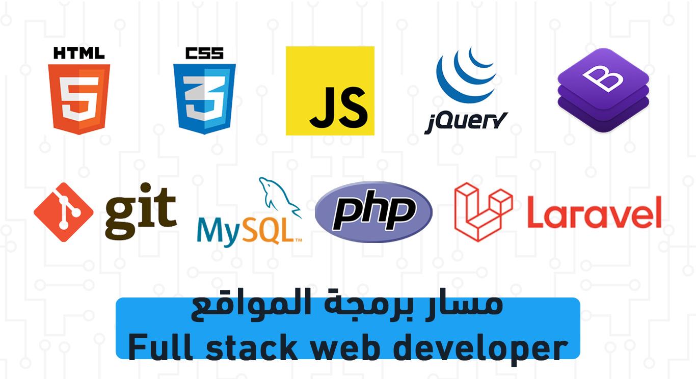 مسار برمجة المواقع
