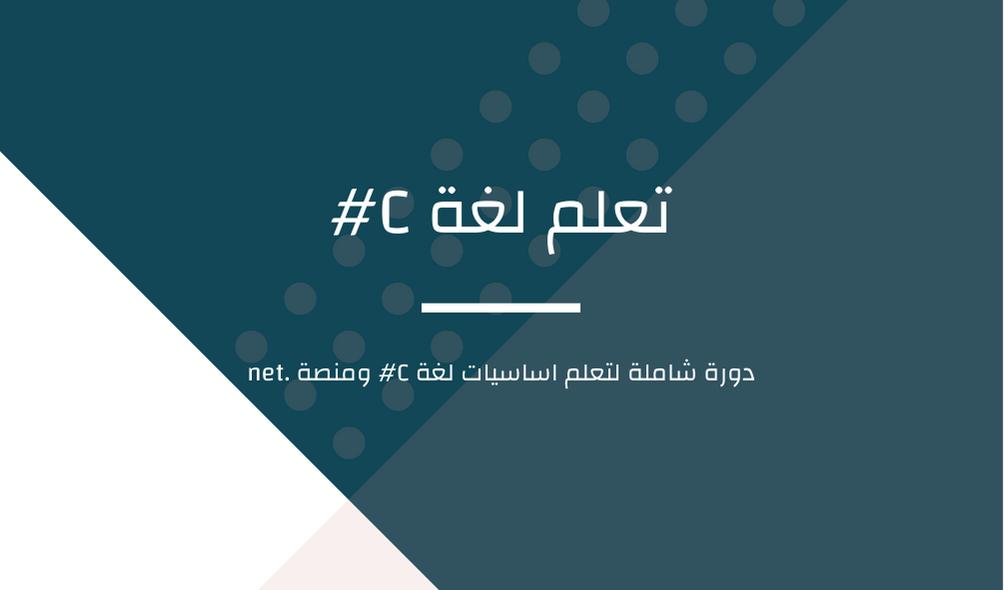اساسيات c# ومنصة .NET
