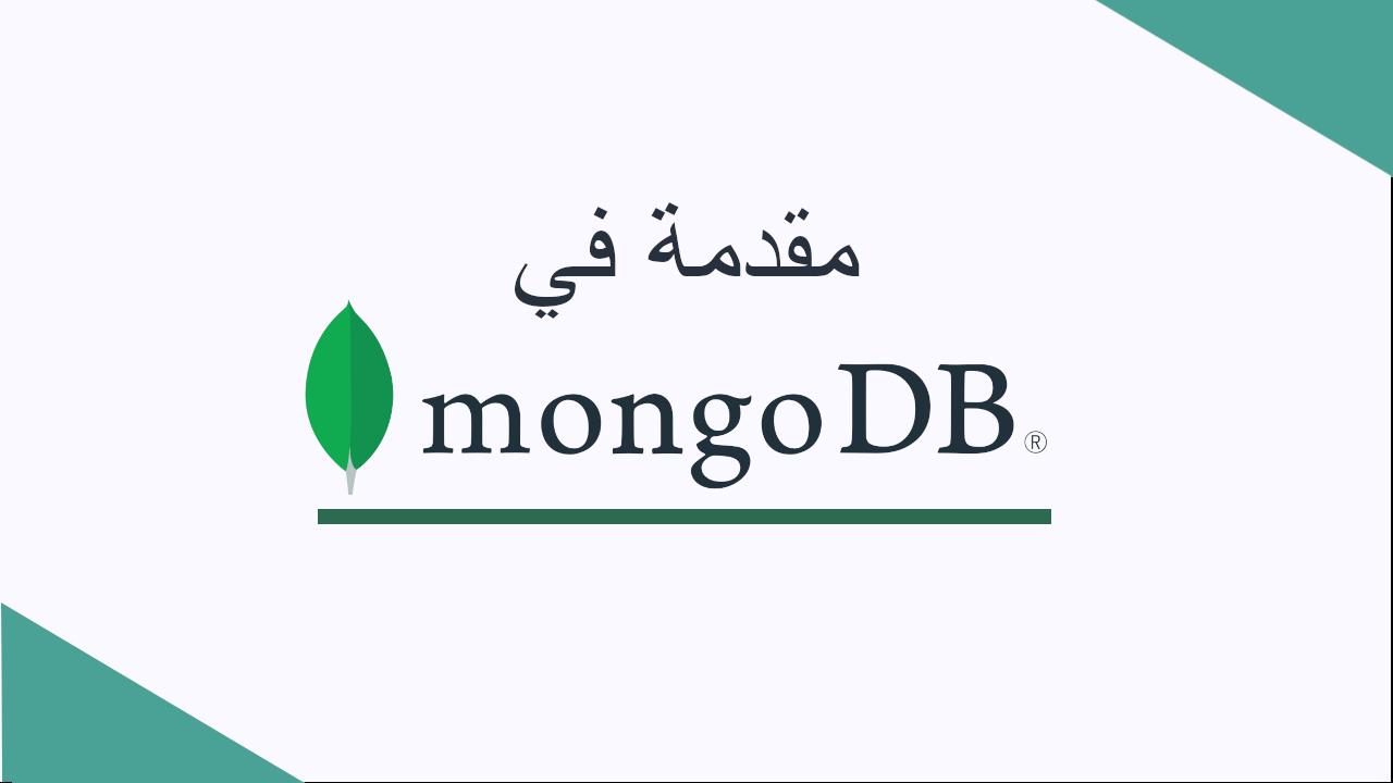 مقدمة في mongoDB