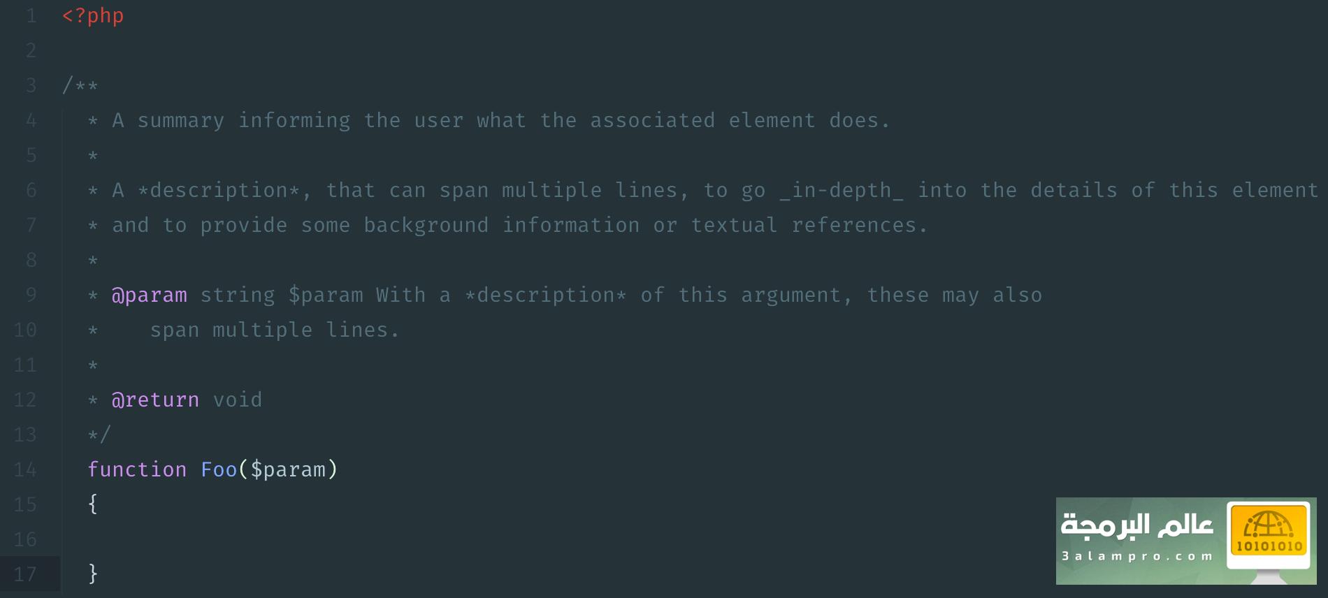 كتابة التعليقات البرمجية في PHP بواسطة DocBlocks