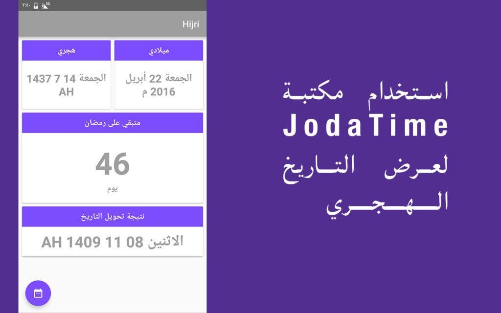 استخدام مكتبة JodaTime للتعامل مع التاريخ الهجري