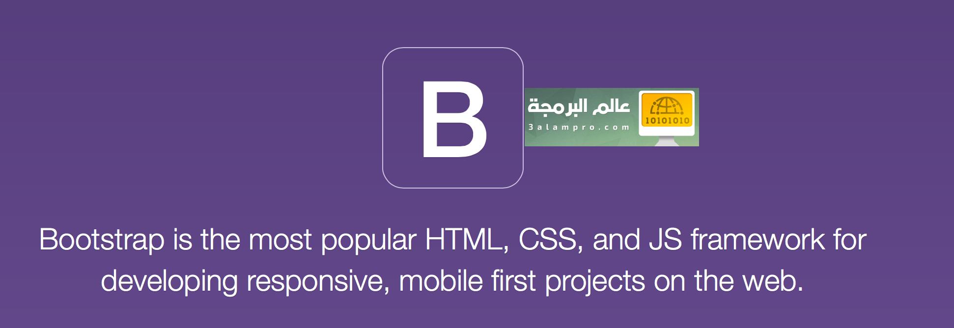 مصادر  Bootstrap 3 من إضافات و قوالب ودعم العربية