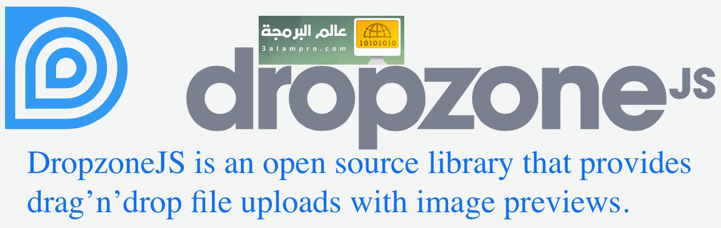 رفع الملفات بواسطة السحب والإفلات عن طريق DropzoneJS وعرض مصغرات للصور