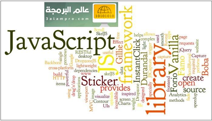 مكتبات و أطر العمل مع JavaScript واهم الفروقات