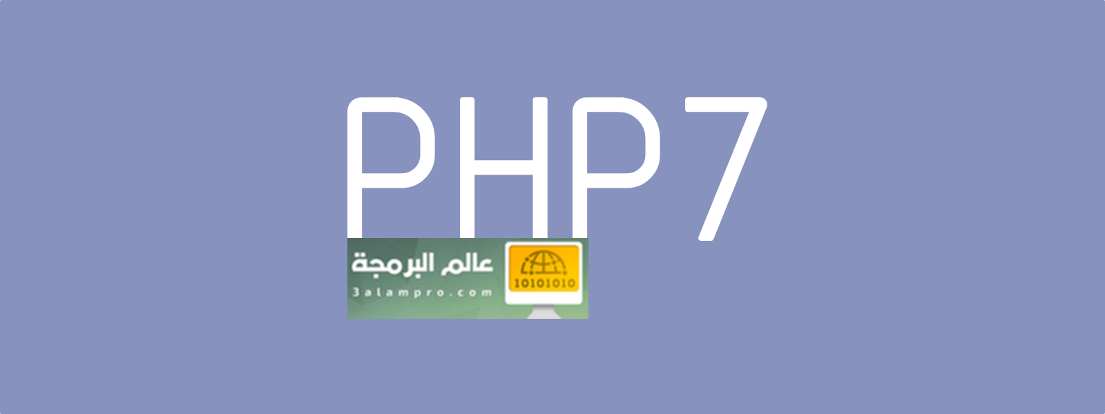 جديد PHP7 من مميزات ومن تغييرات ومن تحسينات