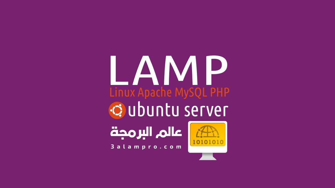 تركيب واعداد PHP-FPM مع Apache على Ubuntu 16.04