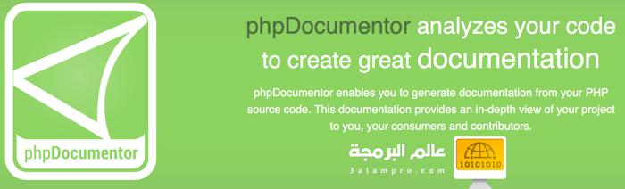 توثيق المشاريع البرمجية باستخدام phpDocumentor