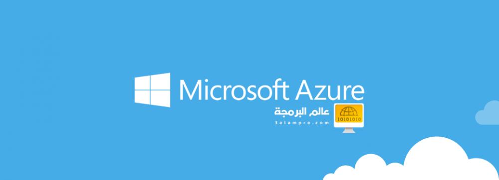 انشاء قاعدة بيانات SQL Azure