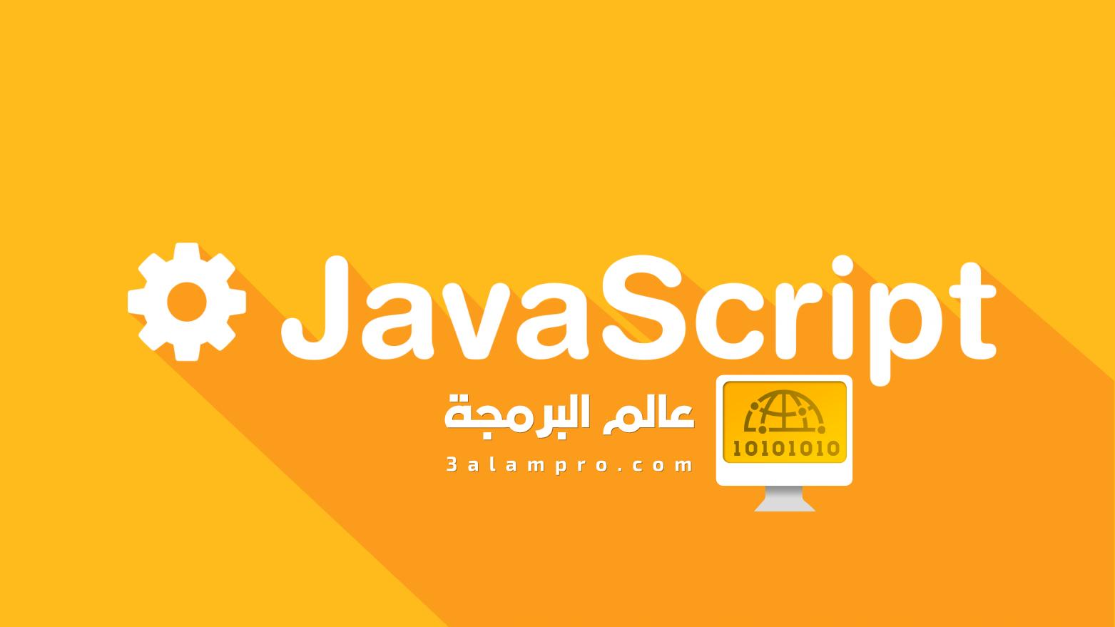 مقدمة في JavaScript: الدرس الثاني حلقات التكرار
