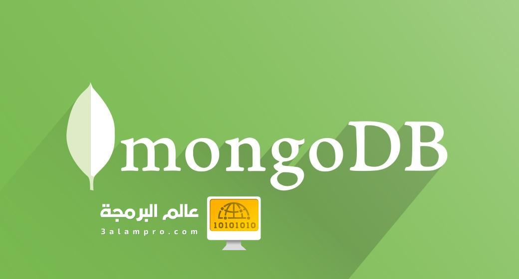 ماهي قاعدة بيانات الـMongoDB