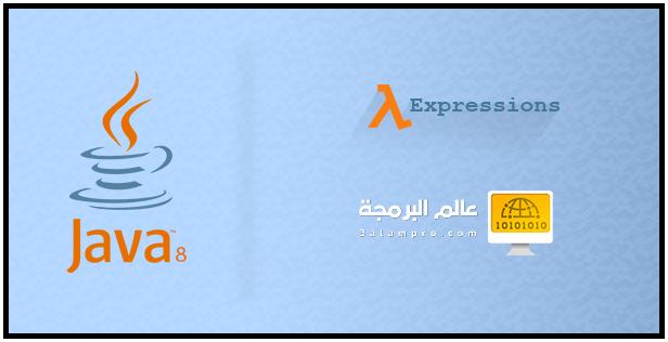 مقدمة عن الLambda Expressions في Java 8