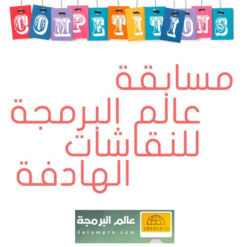 الفائزون معنا في مسابقة عالم البرمجة December 2017