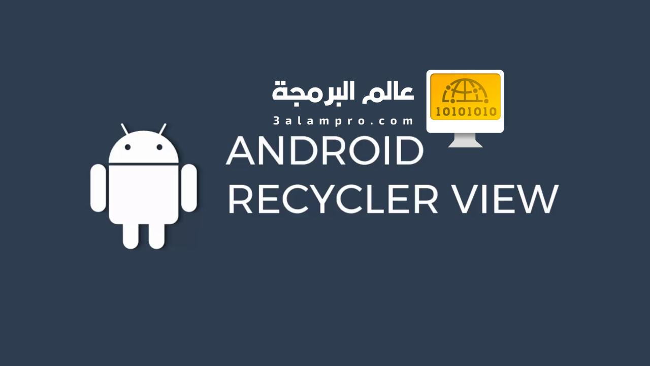 شرح RecyclerView في Android