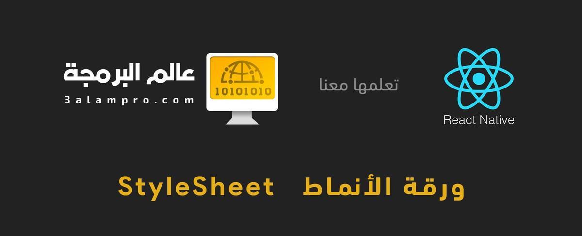 ورقة الأنماط (StyleSheet) في React Native