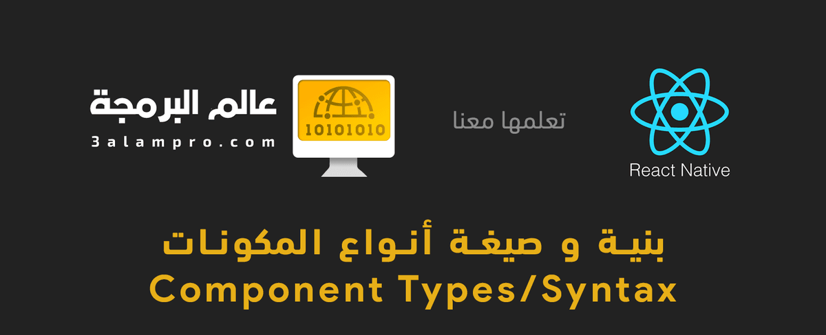 بنية و صيغة أنواع المكونات (Component Types/Syntax) في مكتبة React