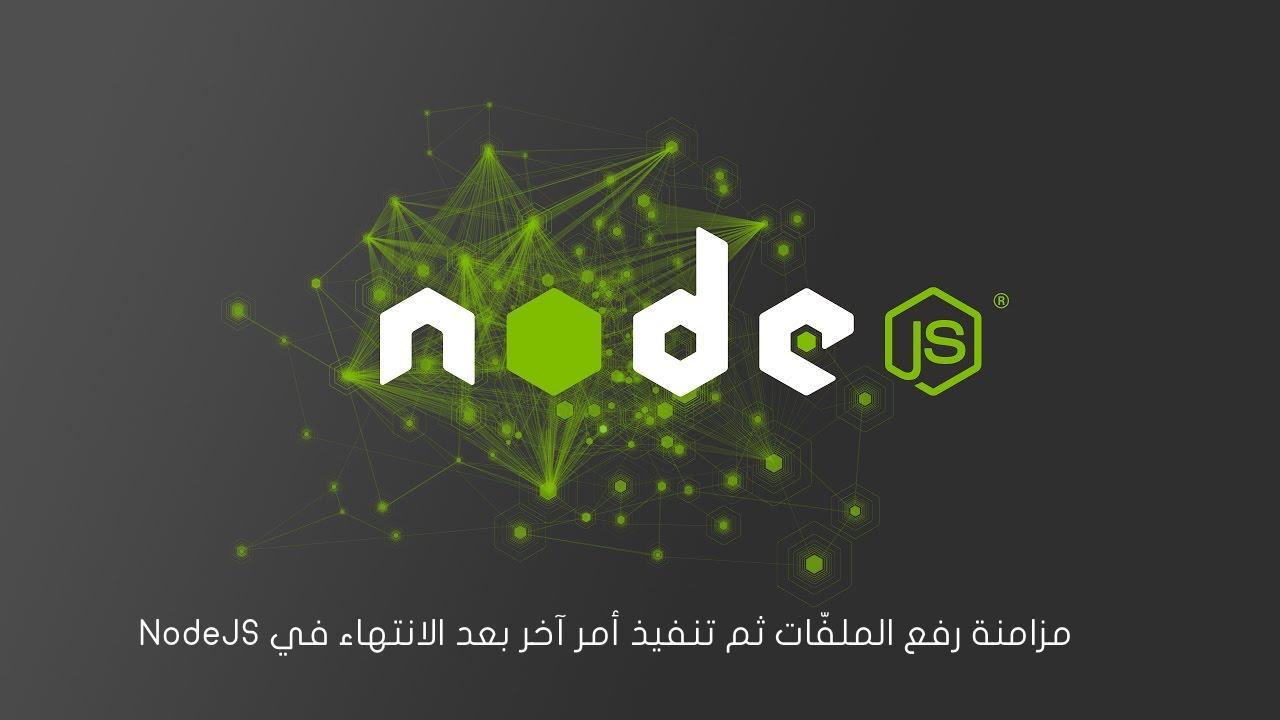 مزامنة رفع الملفّات ثم تنفيذ أمر آخر بعد الانتهاء في NodeJS