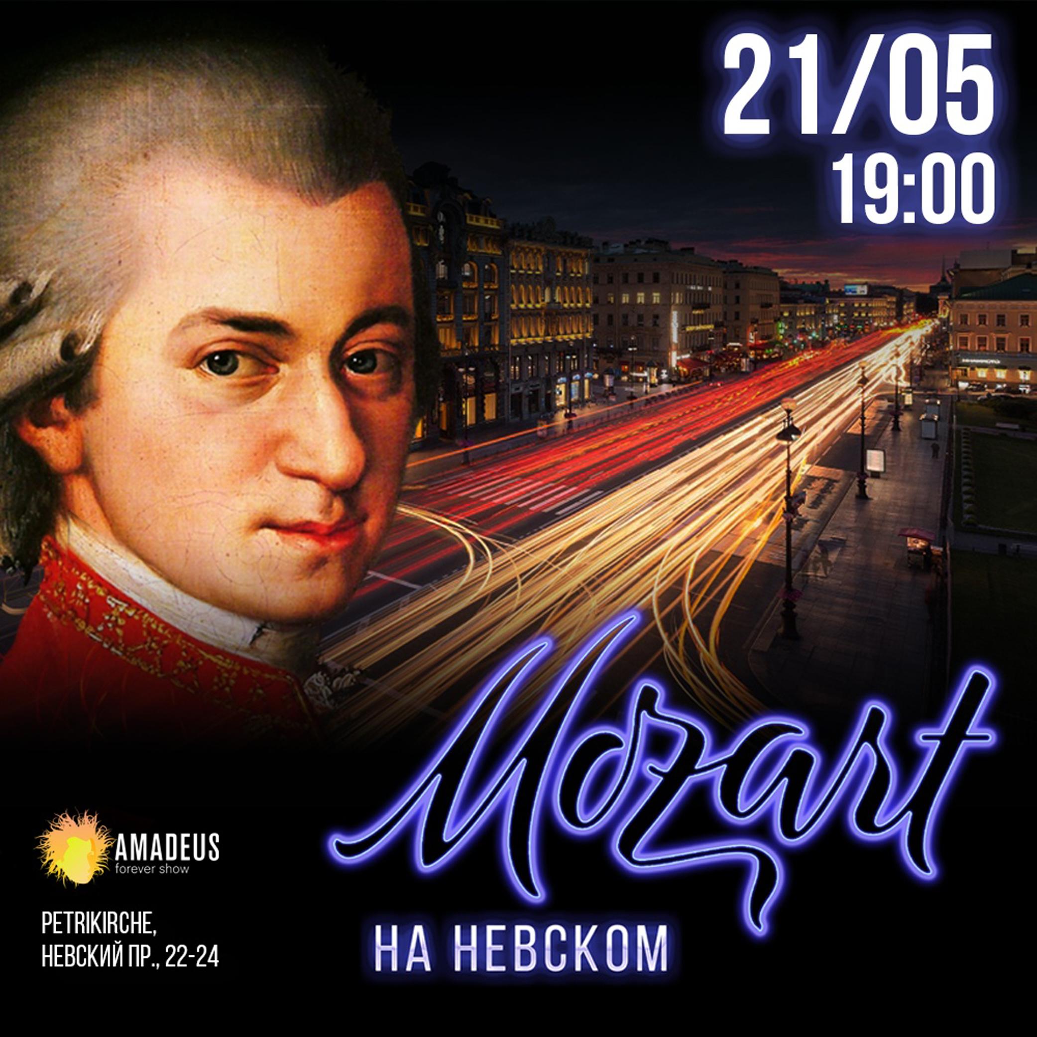 Концерт Моцарт на Невском
