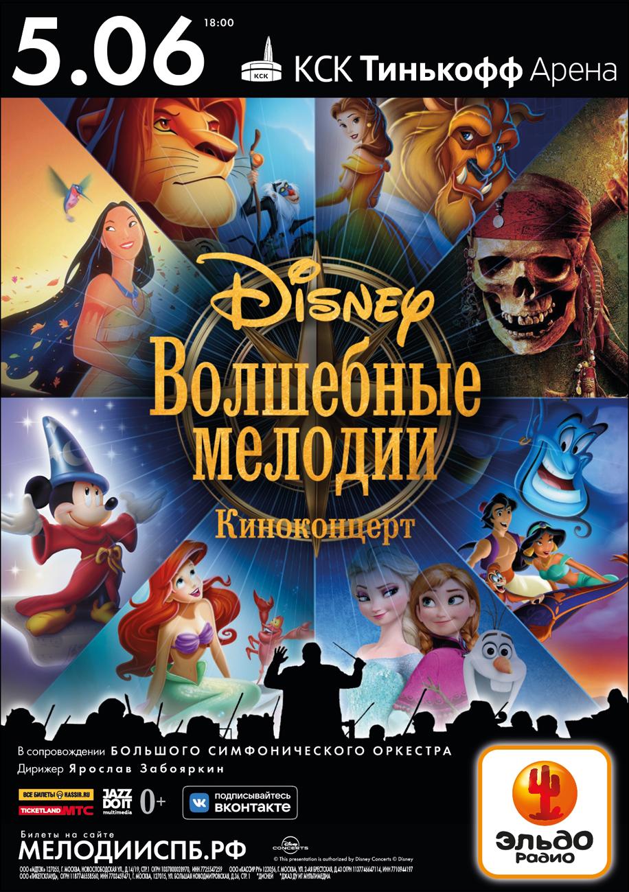 Презентация киноконцерта Disney «Волшебные мелодии»